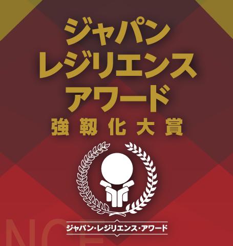 ジャパン・レジリエンス・アワード