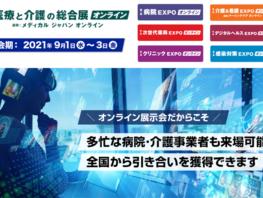 第1回 医療と介護の総合展(メディカルジャパン) オンライン