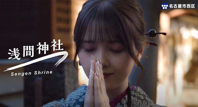 君を夢中にさせるまち5: 浅間神社