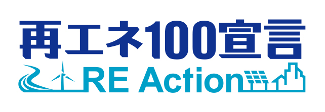再エネ100宣言 RE Action