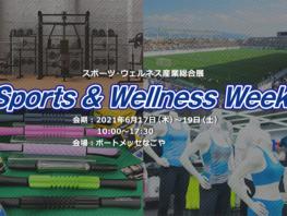 スポーツ&ウェルネス・ウィーク