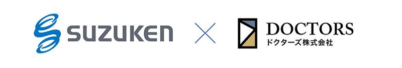 株式会社スズケンとドクターズ株式会社との資本業務提携