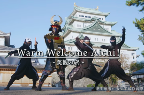 愛知観光: Warm Welcome Aichi! 美観の旅