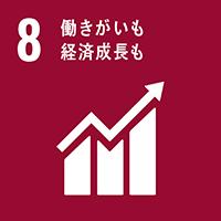 SDGs 8: 働きがいも 経済成長も