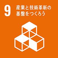 SDGs 9: 産業と技術革新の基盤をつくろう