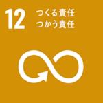 SDGs 12: つくる責任 つかう責任