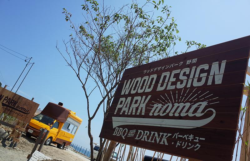 ウッドデザインパーク noma (野間)