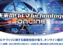 第3回未来のクルマTechnology ONLINE