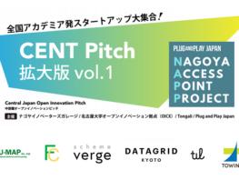 CENT Pitch – 中部圏オープンイノベーションピッチ 拡大版 Vol.1
