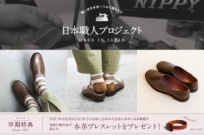 フェリシモの日本職人プロジェクトとスタイリスト村上きわこ氏のコラボ作品