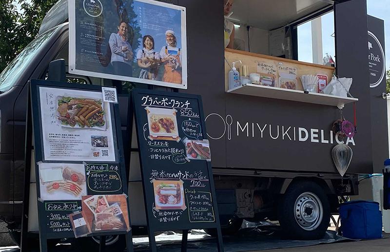 フードトラック Miyuki Delica