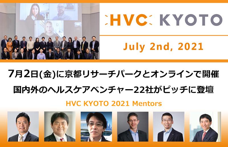 HVC KYOTO 2021