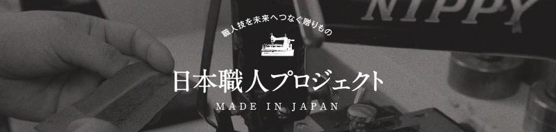 日本職人プロジェクト