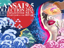 KANSAI COLLECTION 2021 AUTUMN & WINTER