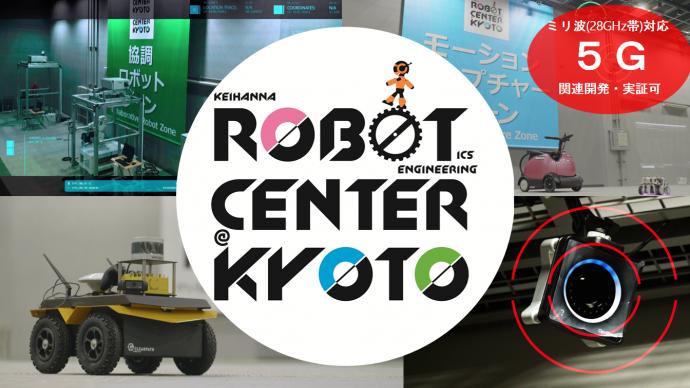 けいはんなロボット技術センター