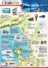 十和田湖・奥入瀬 東湖畔エリア マップ