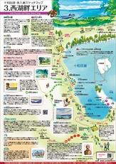 十和田湖・奥入瀬 西湖畔エリア マップ