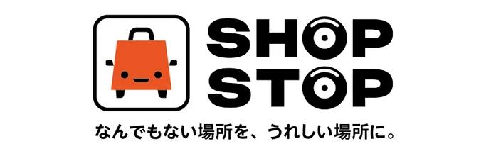モビリティビジネス・プラットフォーム「SHOP STOP」