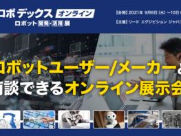 第1回 ロボデックス オンライン – ロボット開発・活用展