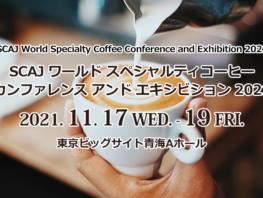 SCAJ ワールド スペシャルティコーヒー カンファレンス アンド エキシビション 2021