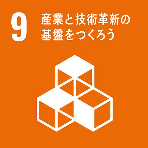 SDGs 9 - 産業と技術革新の基盤をつくろう