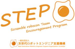ロボコンチーム支援プログラム(Scramble robocon Team Encouragement Program:STEP)