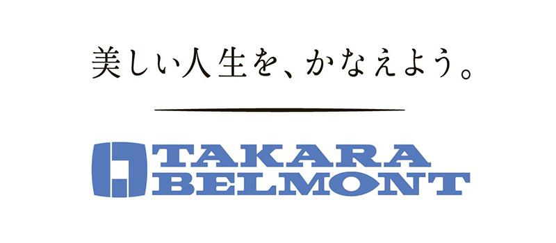 タカラベルモント株式会社のスローガン