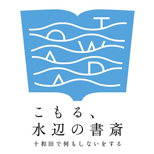 十和田奥入瀬観光機構 Logo