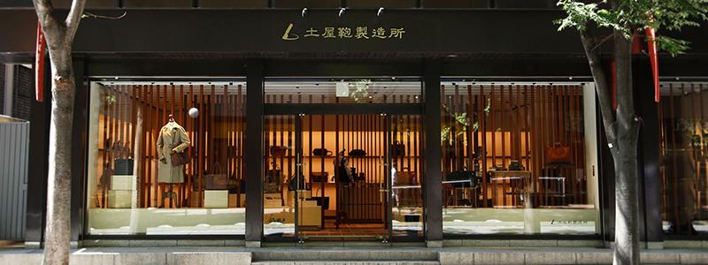 土屋鞄製造所 横浜店
