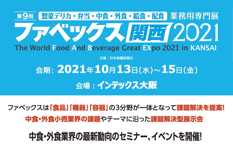 ファベックス関西 2021