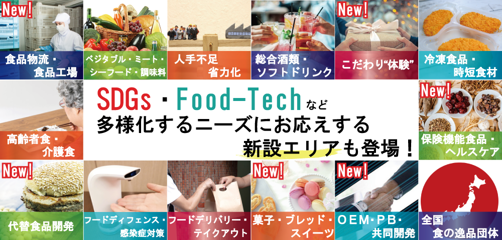 FOOD STYLE Kyushu 2021の14の特設エリア