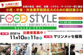 FOOD STYLE Kyushu 2021