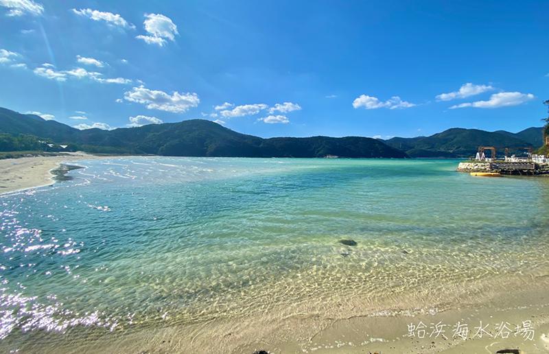蛤浜海水浴場(日本の海水浴場88選・快水浴場百選)