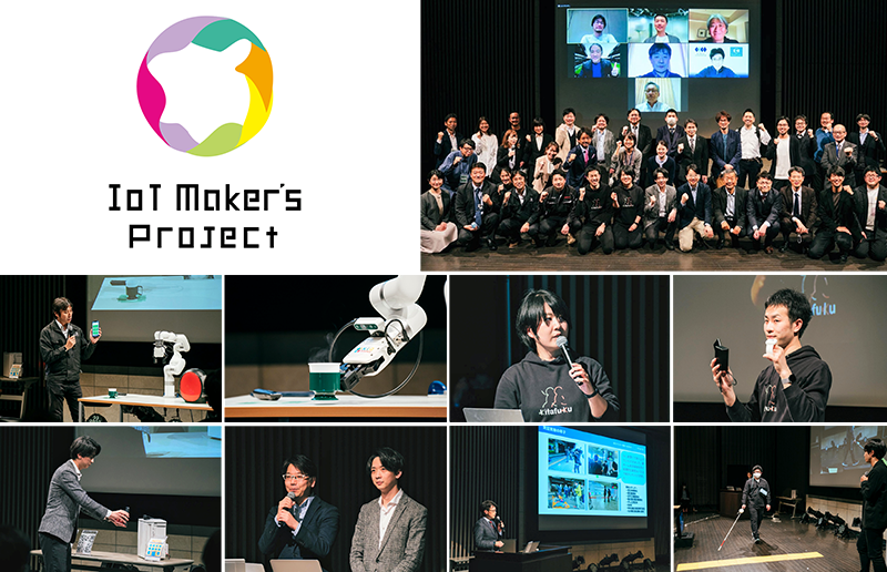 IoT Maker's Project 2020年度 Demo Day