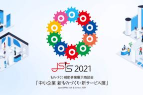 中小企業 新ものづくり・新サービス展 JSTS2021