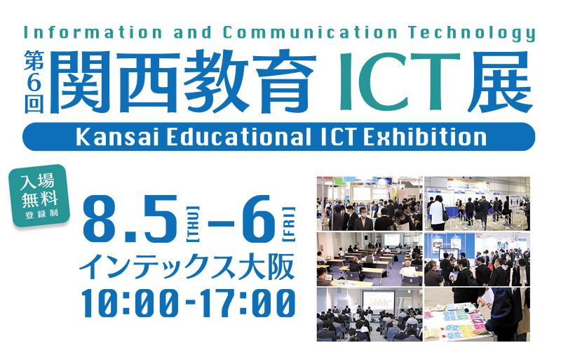 第6回 関西教育ICT展