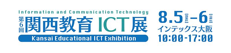 西日本最大級の教育ICTの展示会 – 関西教育ICT展