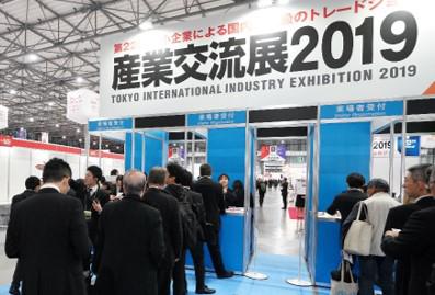 産業交流展2019