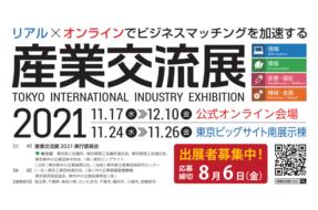 産業交流展2021 Banner