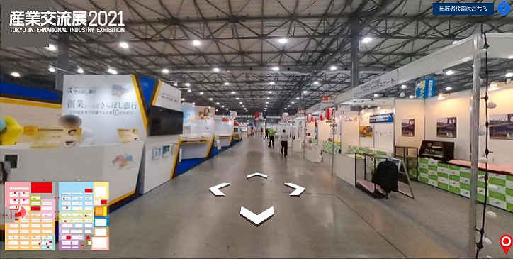 産業交流展2021 オンライン展 イメージ