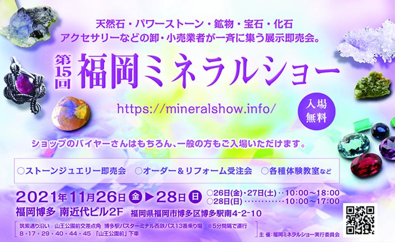 第15回 福岡ミネラルショー