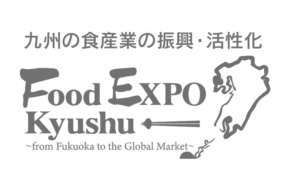 Food EXPO Kyushu - 九州の食産業の振興・活性化