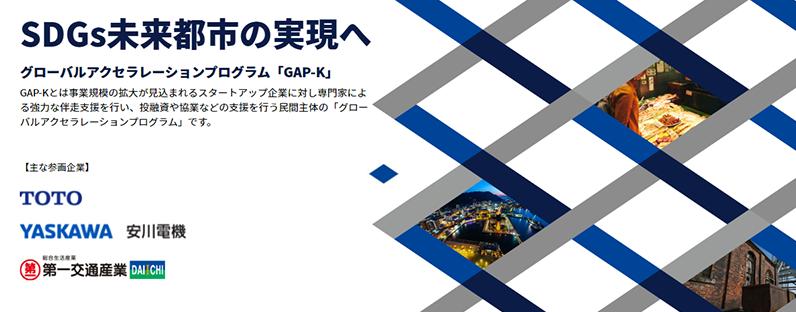 グローバルアクセラレーションプログラム GAP-K