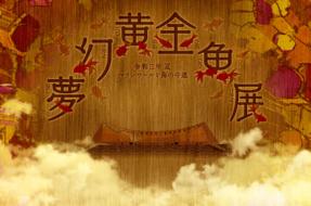 夢幻黄金魚展 (むげんこがねうお)
