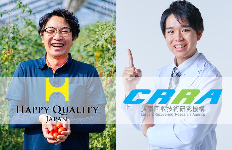 株式会社 Happy Quality: 宮地誠 と 一般社団法人炭素回収技術研究機構: 村木風海