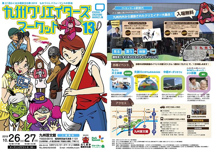 九州クリエイターズマーケット Vol.13 チラシ