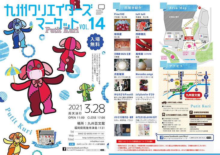 九州クリエイターズマーケット Vol.14 チラシ