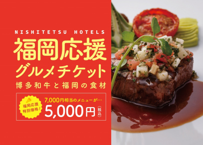 Asagi - 福岡応援スペシャルディナーコース