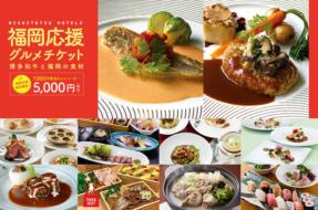 福岡応援グルメチケット ~博多和牛と福岡の食材~