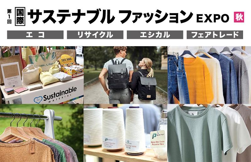 サステナブル ファッション EXPO 2021 秋